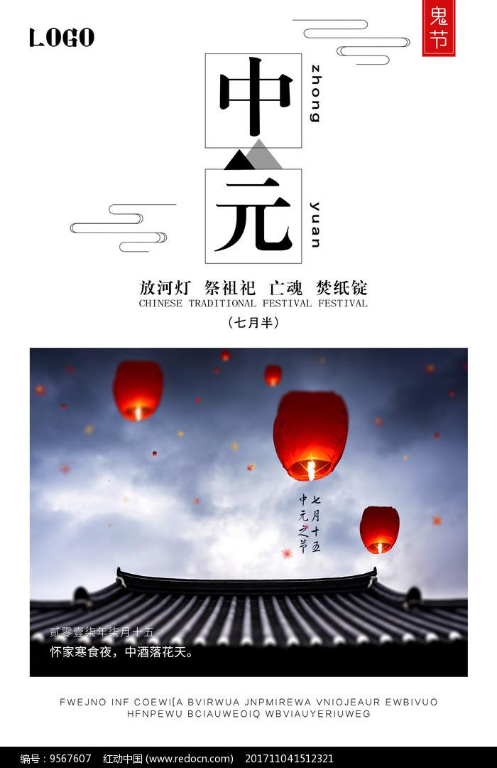 原创设计稿 节日素材 其它节日 简约中元节节日海报  请您分享: 素材