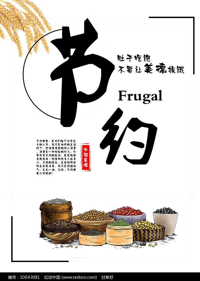 风节约粮食海报设计,编号是10043081,文件格式是psd,请使用photoshop