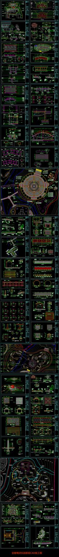圣井山精灵乐园景观CAD施工图