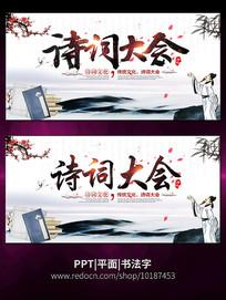 诗词大会中国风传统古风展板背景
