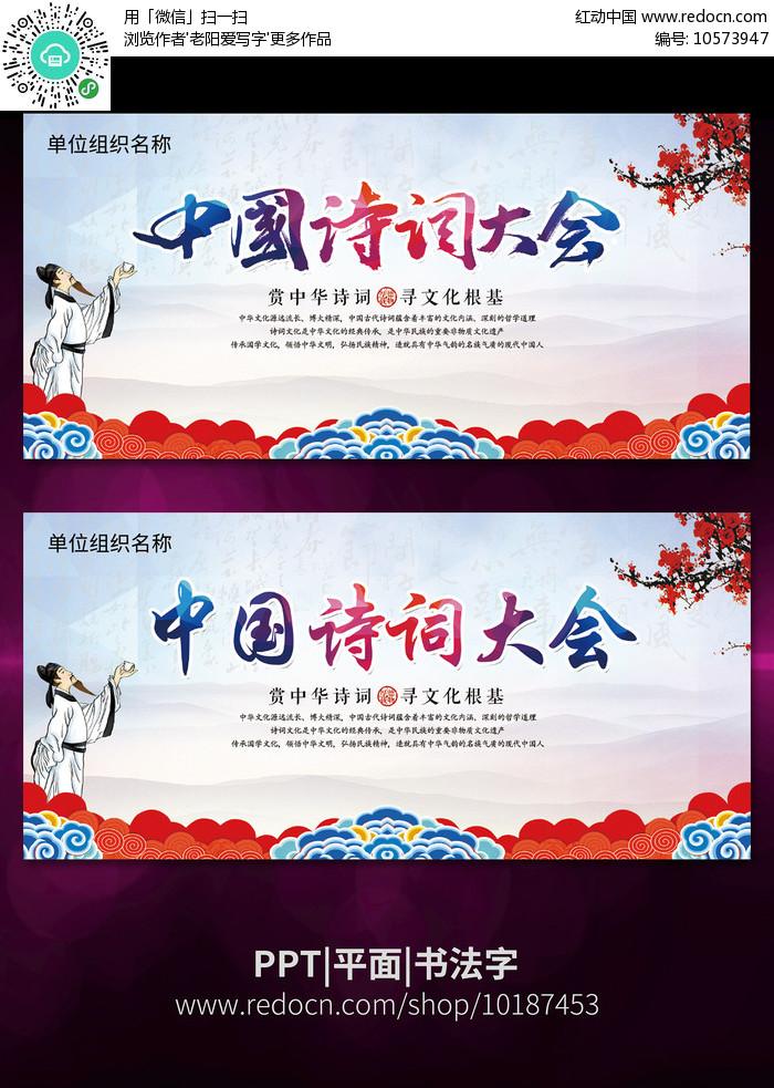 中国诗词大会诗词朗诵大会活动背景图片