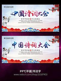 中国诗词大会诗词朗诵大会活动背景