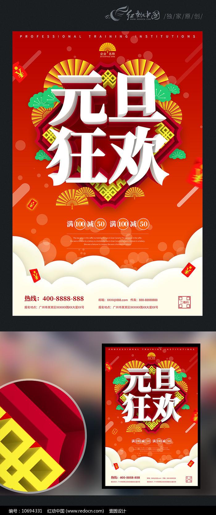 喜庆元宵节促销海报图片