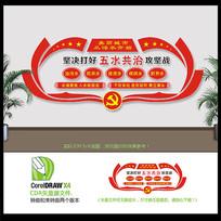 党建五水共治湖长制文化墙设计